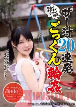 LOVE-86 Studio First Star Gang Bang With 20 Cum Swallowings in a Row Tomoko Ashida
