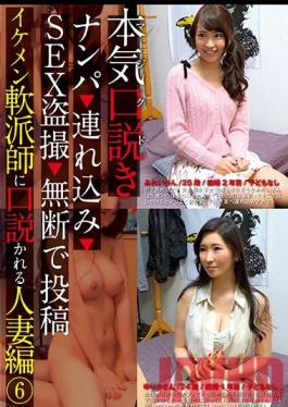 KKJ-067 Studio Prestige Serious Seduction A Married Woman Seduced By A Handsome Pickup Artist 6 Picking Up Girls, Take Them Home, Film Them For A Peeping Sex Video, Posting The Video Online Without Permission