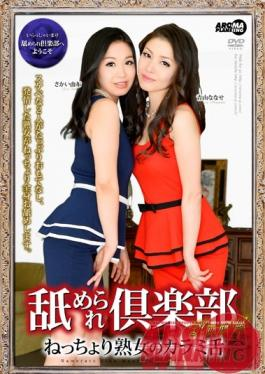 ARM-434 Studio Aroma Planning Licking Club Twisting Tongues With A Hot Cougar