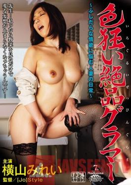 JUC-453 Studio MADONNA Sex Crazy Glamorous Beauties - A Wife's Daily Struggle with Lust - Mirei Yokoyama