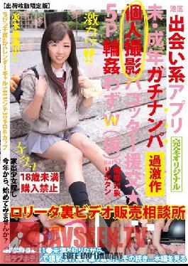 FCMQ-005 Studio Maniac (Mercury) Minato-ku, Dating App Mi Adult Gachinanpa Individual Shooting Pakotta Compensated Dating ? 5P Gangbang I Not W (provisional) Part2