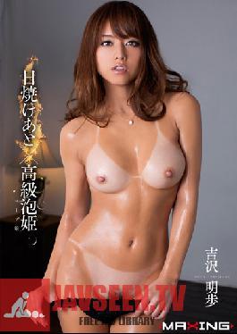 MXGS-608 Studio MAXING After Tanning × Luxury Awahime Akiho Yoshizawa
