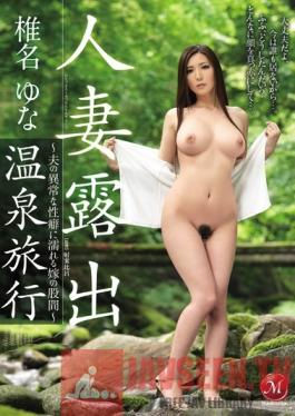JUX-491 Studio MADONNA Exhibitionistic Married Woman's Hot Spring Trip - Her Husband's Unusual Nature Makes Her Pussy Wet - Yuna Shina