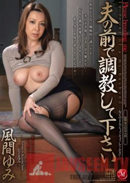 JUC-305 Studio MADONNA Please Train Me In Front of My Husband Yumi Kazama