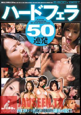 MKCK-052 Studio E-BODY Hard Blowjobs 50 in a Row