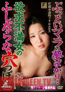 FPJS-012 Studio F Purojiekuto This Whiff Of Frustration Hole Slut Woman Called Mara · Only Dream Of Bukkake
