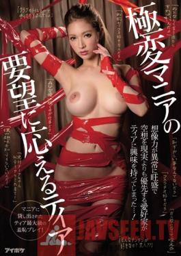IPZ-981 Studio Idea Pocket Tia Will Fulfill All Of Your Manic And Freakish Desires These Overly Imaginative Fetishists Would Rather Take Fantasy Over Reality With Tia...!