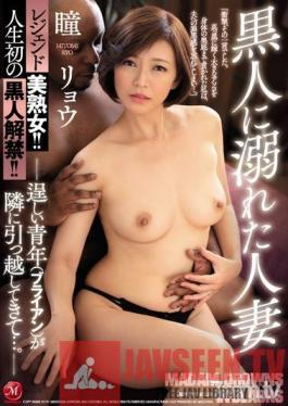 JUL-040 Studio Madonna - Legend beautiful mature woman! ! The first black ban on life! ! A married woman who was drowned by a black man-A brilliant young man (Bryan) moved to the next ... ~ Ryo Hitomi