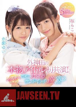 CAWD-029 Studio kawaii - Sotokanda's first real idol co-star! The first lesbian kiss! Forbidden super-adhesive sandwich reverse 3P Dreamy Lucky 5 situation!
