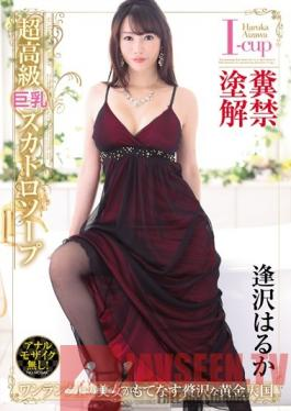 OPUD-273 Studio OPERA An Ultra High Class Big Tits Scat Soapland Haruka Aizawa
