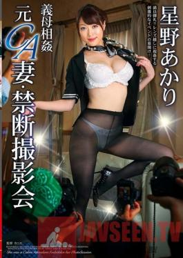 VENU-313 Studio VENUS Mother-in-law Fakecest - Real Flight Attendant - Photography Prohibited Party Akari Hoshino