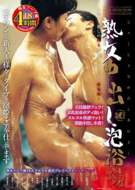 SMD-13 Studio Global Media Entertainment Mature Woman's Creampie Bubble Bath: 18 Lovely Middle-Aged Women Get Full-Body Play at Soapland - Best Selection