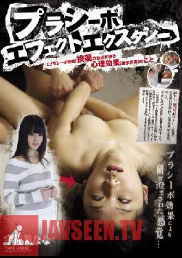 XKK-064 Studio Glory Quest Placebo Effect Ecstasy Nana Usami