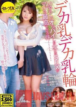CEAD-278 Studio Celeb no Tomo - Big Titties x Big Areolas Sex With A Woman With Naughty Titties Is The Absolute Best