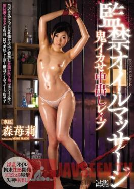 WANZ-616 Studio Wanz Factory Confinement Oil Massage Furious Orgasmic Creampie Rape Mairi Mori