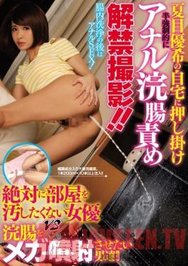 MIAD-899 Studio MOODYZ Charging Into Yuki Natsume 's Home For Semi-Forced Anal Enema Attack ! A Girl Who Absolutely Doesn't Want To Make Her Place A Mess vs. A Group Of Guys Who Want To Make Her Mega Spray With An Enema !