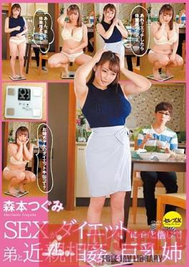 CESD-836 Studio Celeb no Tomo - A Big Tits Big Stepsister Who Believes That Having Sex Is A Good Way To Lose Weight, So She's Going To Fuck Her Little Stepbrother Tsugumi Morimoto