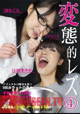 KYOU-004 Studio Les Kyoshiro's room Perverted Lesbian 4 Megumi Shino Mayuka Momotta
