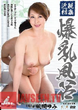 HONE-191 Studio Center Village Fakecest Colossal Tits Bath - Yumi Kazama