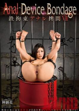 GVG-527 Studio Glory Quest Anal Device Bondage VII Iron Tied Up Anal Torture Hana Kano