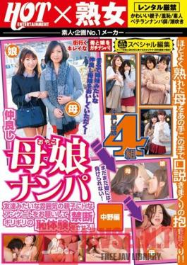 SHE-025 Studio Hot Entertainment It Makes The Experience Of Shame Forbidden Barely Ask Questionnaires To Parents And Children Of H Atmosphere, Such A Good Friend Hahamusume Reality Friend Like!Nakano Edition