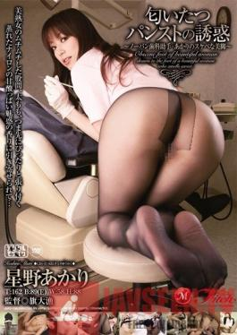 JUFD-106 Studio Fitch Smelly Panties Seduction - The Indecent, Beautiful Legs of Pantiless Dental Assistant Akari Akari Hoshino