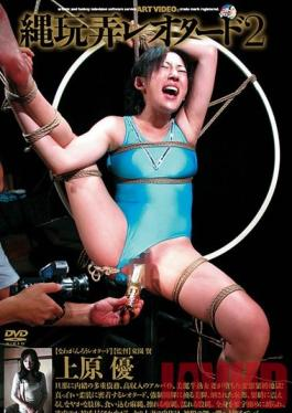 ADV-R0461 Studio Art Video Rope plays: leotard 2 Yu Uehara