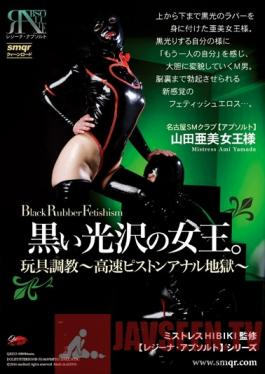 QRDD-009 Studio Queen Road Queen With A Dark Sheen - Discipline With Sex Toys - High-Speed Fucking Hell -