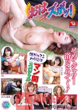 TMRD-652 Studio Atena Eizou Zubo~tsu Contact!~ To Let Bathed Shower At Least!