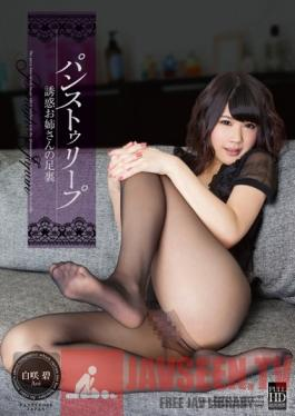 URPJ-001 Studio Pansuto Japan Pantyhose - Tempting Elder Stepsisters Footsoles -