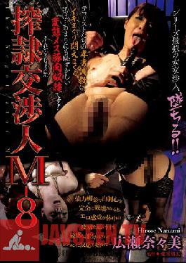 CMN-146 Studio Cinemagic Bound Negotiator Slave M-8  Nanami Hirose