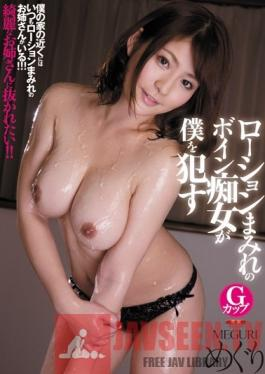 MIDD-959 Studio MOODYZ Lotioned Boing Slut Ravages Me Meguri