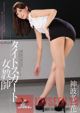 MIAD-663 Studio MOODYZ Female Teacher with a Tight Skirt Ichika Kamihata