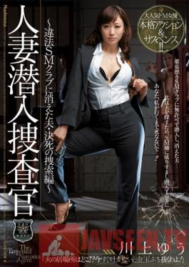JUC-950 Studio MADONNA Married Woman Investigator Infiltration - The desperate search for a missing husband in an illegal S&M Club. Yu Kawakami