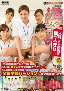 SDDE-358 Studio SOD Create When I Entered a Sex Clinic I Was the Only One There