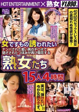 SHE-439 Studio Hot Entertainment A Woman Who Is Wanted To Be Invited Mature Women Who Bloomed Again Buds Closed By Ji ? P Of A Young Man Napped - 4 People - 4 Hours