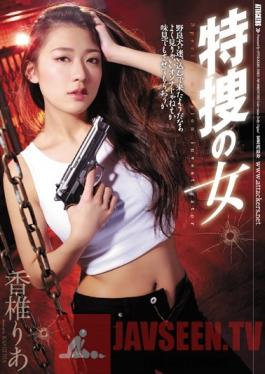 SHKD-749 Studio Attackers A Lady From The Special Investigations Dept. Ria Kashii