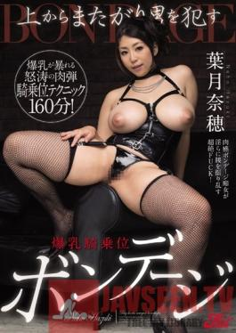 JUFD-534 Studio Fitch Getting On Top Of Men And Raping Them Colossal Tits And Cowgirl Bondage Naho Hazuki