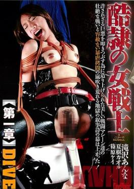 CMN-078 Studio Cinemagic Female Warrior of Subordination Chapter One DIVE