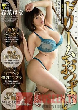 URDS-001 Studio Unfinished Dream Titties Hana Haruna
