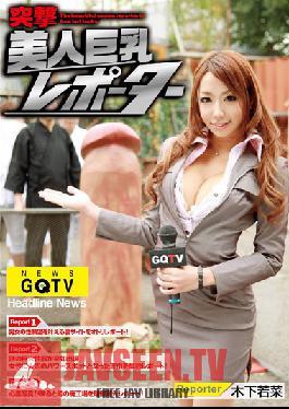 GG-005 Studio Glory Quest Assault! Big Tit Beautiful Reporter ( Wakana Kinoshita )