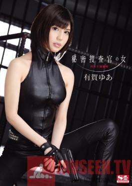 SNIS-466 Studio S1 NO.1 Style Secret Woman Investigator: Defiled Vengeance Yua Ariga