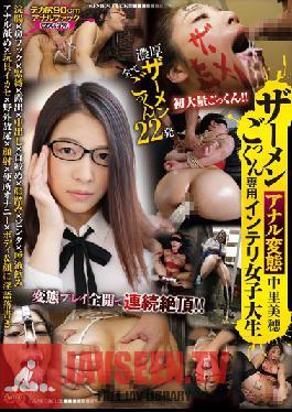 NITR-201 Studio Crystal Eizo Cum-Swallowing Anus, The Perverted And Intelligent College Girl. Miho Nakazato