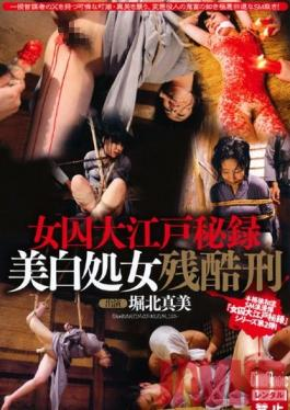 CMC-032 Studio Cinemagic Female Prisoner Record Beautiful Virgin's Cruel Punishment Mami Horikita