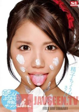 SNIS-160 Studio S1 NO.1 Style Give Me Cum Ena Sakura