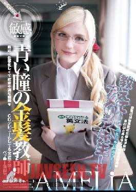YMDD-071 Studio Momotaro Eizo Blond Teacher With Blue Eyes - Teach Me, Ms. Amelia! Amelia Earhart
