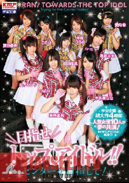 MDS-718 Studio Uchuu Kikaku Top Idol Aim! ! Toward The Center!