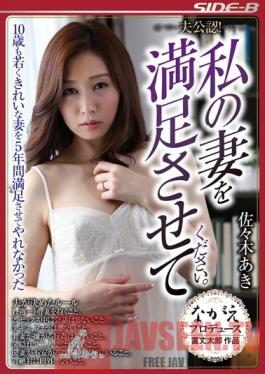 NSPS-485 Studio Nagae Style Authorized By Her Husband! Please Satisfy My Wife. Aki Sasaki