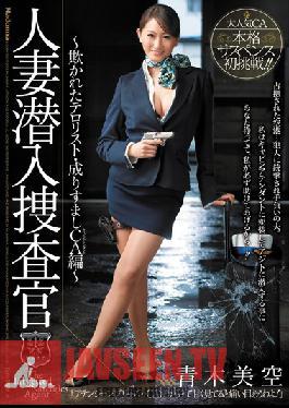 JUC-864 Studio MADONNA Married Woman Investigator Infiltration - Flight Attendant Gets Investigated Miku Aoki
