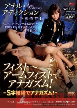 QRDA-032 Studio Queen Road Anal Addiction Fisting -Anagasm with Arm Fisting! - S-Shaped Colon Anagasm! -Aoi